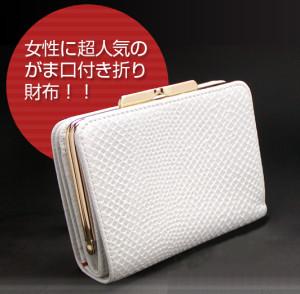 白蛇がま口付き折財布