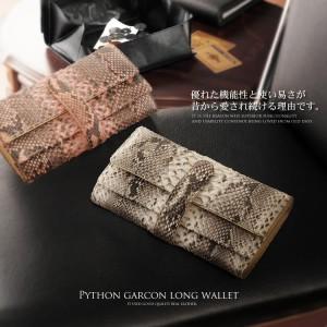 ダイヤモンドパイソン ギャルソン長財布